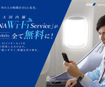 ANA、国内線の機内 Wi-Fi サービスを無料化。PC・スマホ用の電源/USB充電ポートも設置へ