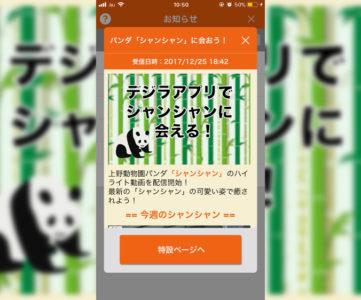 KDDI (au):『デジラアプリ』で配信中、上野動物園のジャイアントパンダ「シャンシャン」のハイライト動画を見る方法