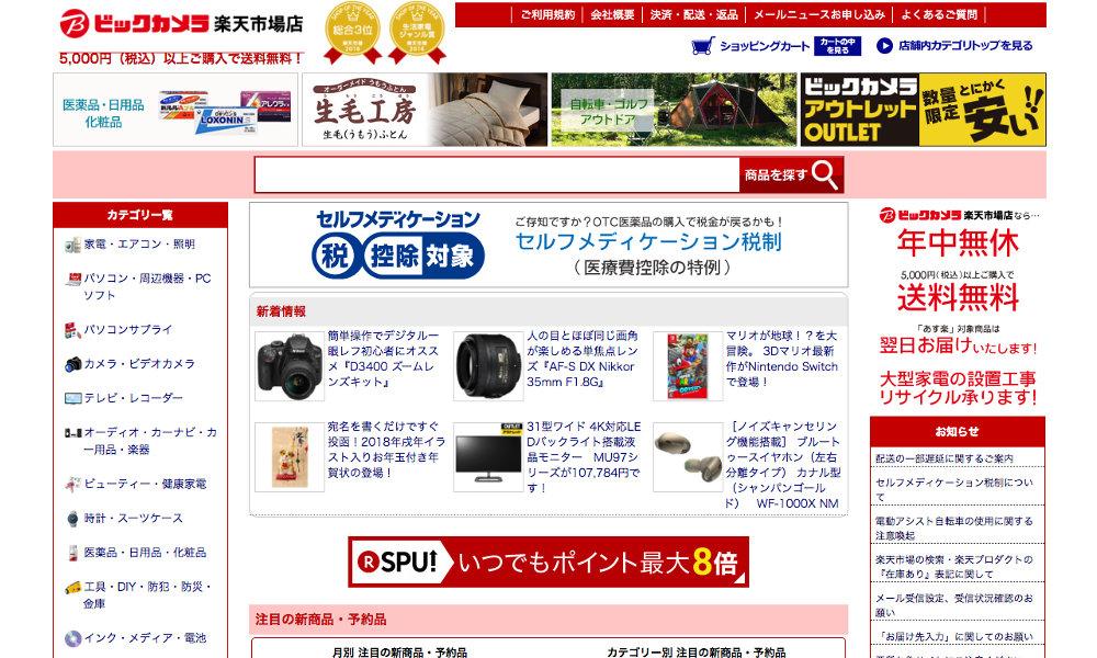 楽天×ビックカメラ、新サービス「楽天ビック」提供へ向け新会社設立。ネット通販でも実店舗でも連携強化