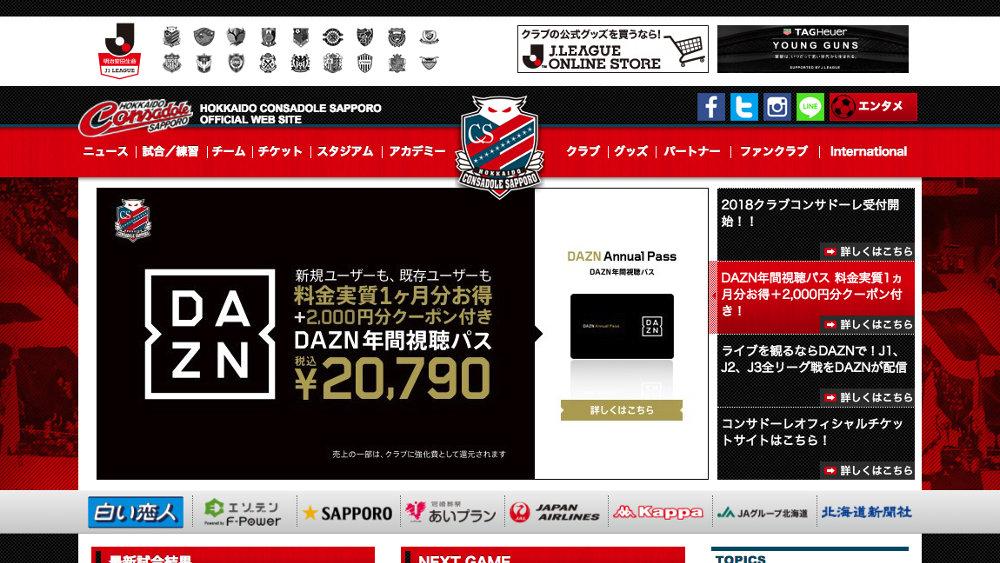 DAZN:加入すると一部が強化費になる、北海道コンサドーレ札幌サポーター向け「年間視聴パス」が販売開始