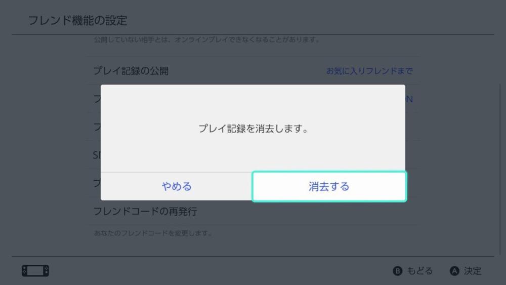 【Nintendo Switch】「プレイ記録」の公開範囲を変更・非公開にする方法、「プレイ記録」を消去する方法