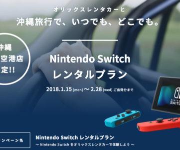 オリックスレンタカー、沖縄で Nintendo Switch レンタル付キャンペーンを実施