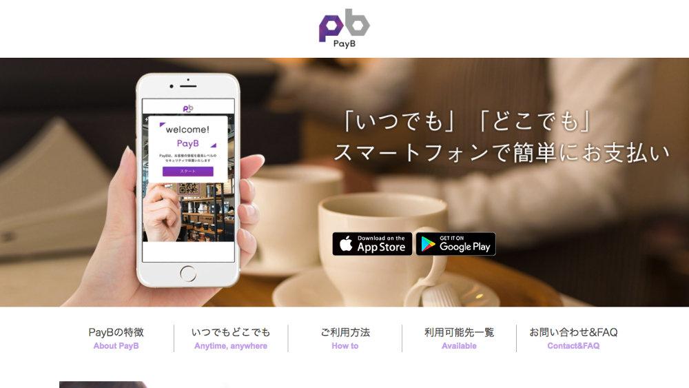 KDDI、スマホ決済アプリ『PayB』による通信料金支払いに対応。コンビニに行かなくても支払い可能に