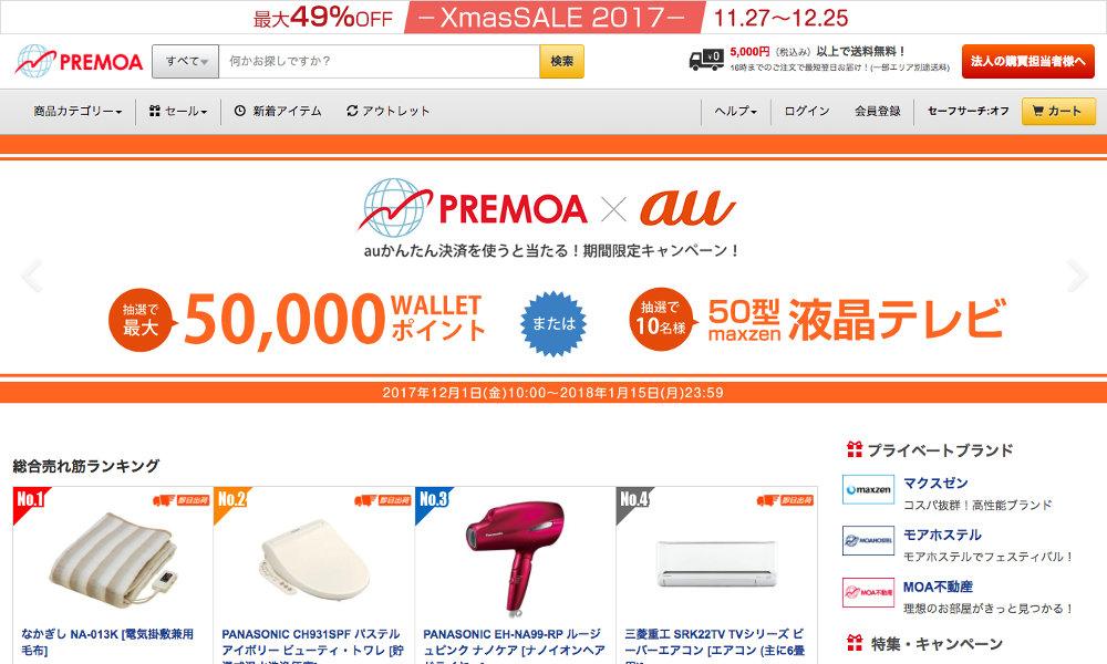 auかんたん決済:総合通販サイト「PREMOA(プレモア)」の支払いで利用可能に、WALLET ポイントも使える
