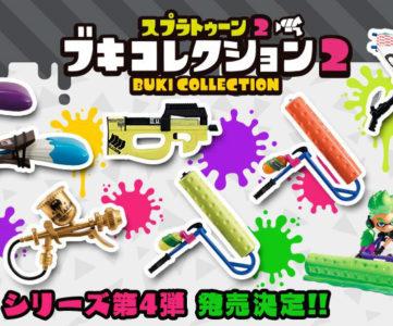 シリーズ第4弾『スプラトゥーン2 ブキコレクション2』は「ホクサイ」や「プロモデラー」など全8種がラインナップ、2018年3月発売