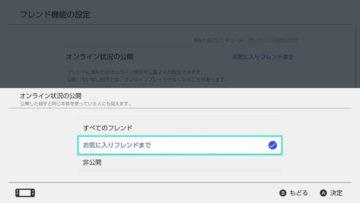 Nintendo Switch オンライン状態を隠す、公開範囲を変更する