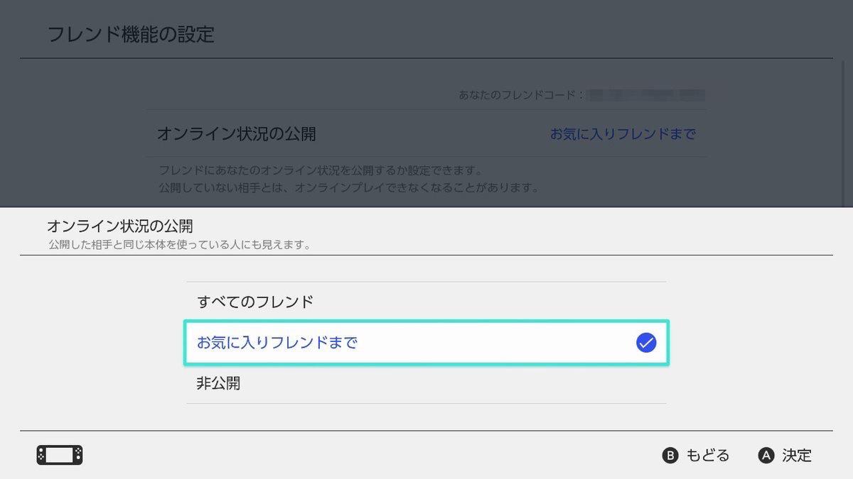 【Nintendo Switch】オンライン状態を見せたくない・隠したい、非公開(オフライン表示)にする設定方法