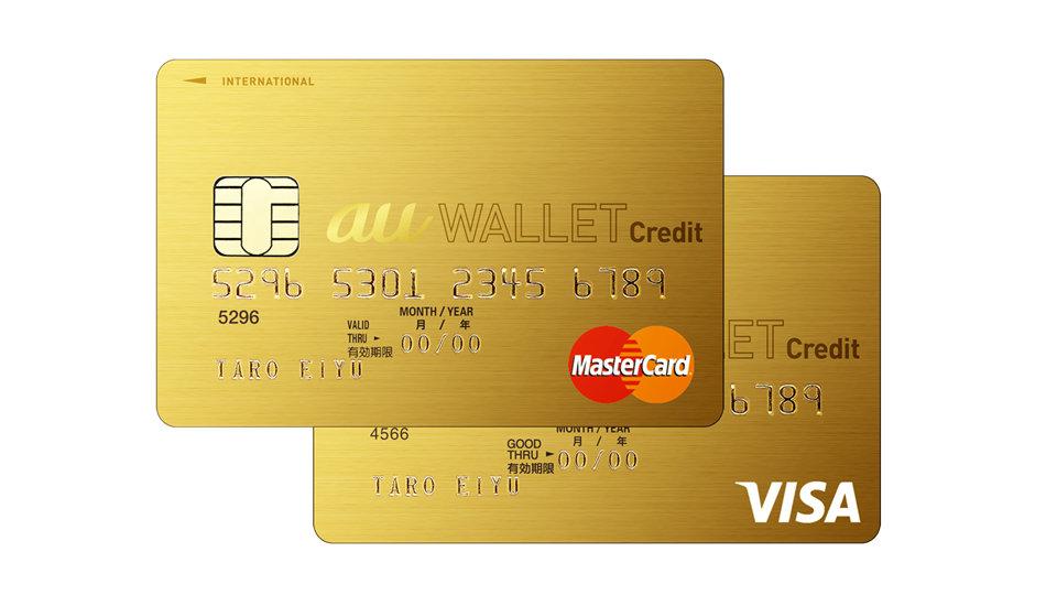 au WALLET ゴールドカードがリニューアル、よりポイントを貯めやすく追加・変更された特典内容