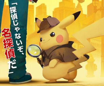『名探偵ピカチュウ』がシナリオ大幅追加のパッケージタイトルとなって新登場、超特大『amiibo』も同時発売