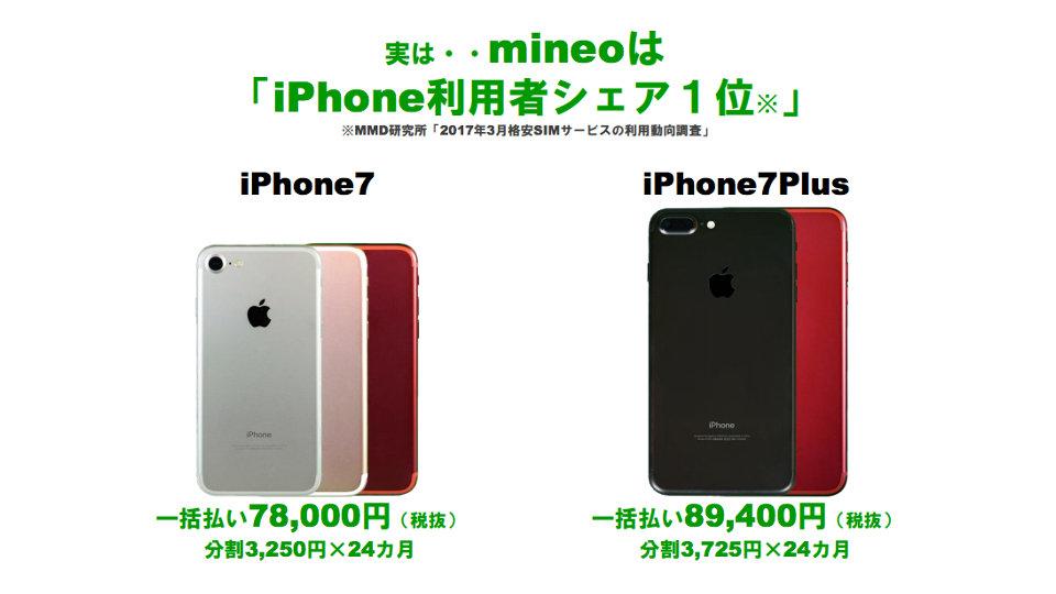 mineo (マイネオ)、iPhone 7 / 7 Plus を販売。限定色レッドも取扱い