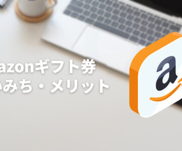 【Amazonギフト券】どう使う?概要や使い道、利用するメリット