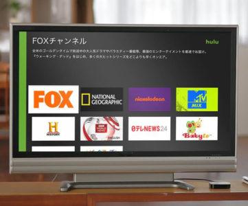 Hulu のリアルタイム配信、Android TV 搭載テレビや Amazon Fire TV などの端末からでも視聴可能に