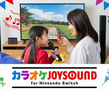 【Nintendo Switch】カラオケを思い切り楽しむ方法、『JOYSOUND』スイッチ版の特徴や利用料金、配信楽曲数、使いかた