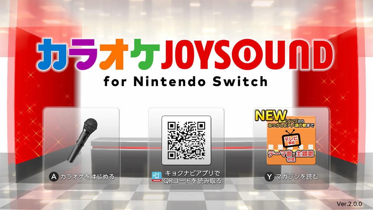 カラオケJOYSOUND for Nintendo Switch タイトル画面