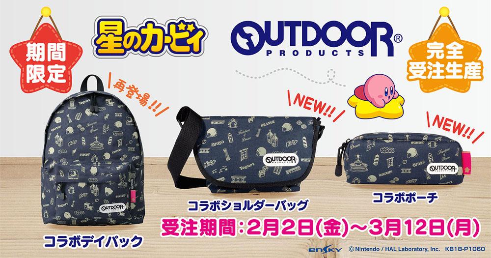 『星のカービィ』と OUTDOOR PRODUCTS のコラボ商品3種「デイパック」「ショルダーバッグ」「ポーチ」が期間限定・完全受注生産で登場