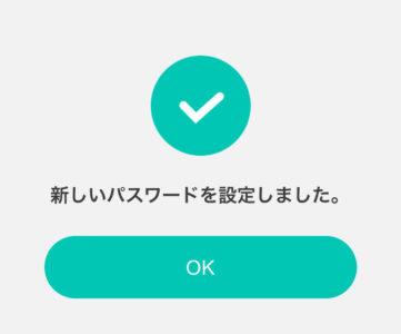 【ニンテンドーアカウント】パスワードを忘れた場合の対処方法、パスワードを再設定・再発行する方法