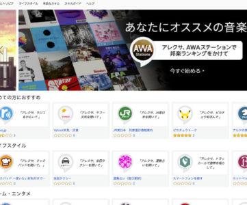 ブラウザ「Alexa スキルストア」日本版がオープン、一覧表示で気になるスキルを探しやすい