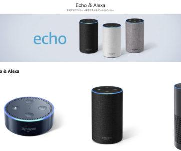 Amazon Echo シリーズ、4月3日より一般販売開始。エントリーモデルの「Echo Dot」は予約で1500円引き