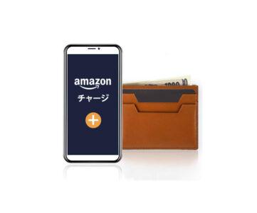 【Amazonギフト券】チャージタイプを現金購入すると最大2.5%ポイント還元、初回限定で最大2,000ポイントも