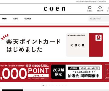 【楽天ポイントカード】全国の coen (コーエン) 85店舗で利用可能に