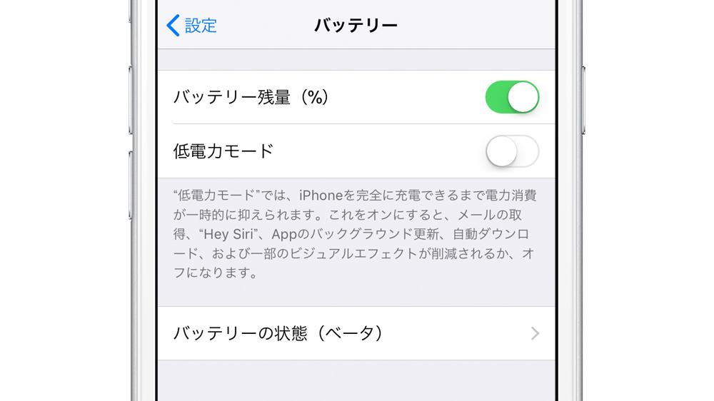 【iOS 11.3】「バッテリーの状態(ベータ)」を確認する方法