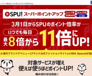 楽天のSPU(スーパーポイントアッププログラム)、ポイント倍率が最大11倍にアップ