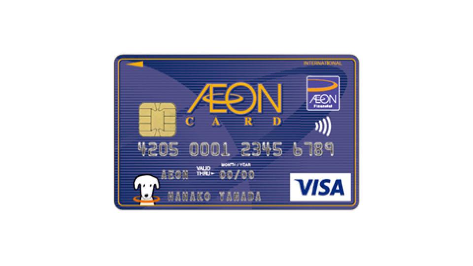 イオン、クレジットカードでタッチ決済できるシステムを導入。2020年までに10万台