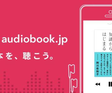 「audiobook.jp」(旧FeBe)のサービス内容や使い勝手について、忙したくても耳のスキマ時間を使って「ながら読書」を楽しめる