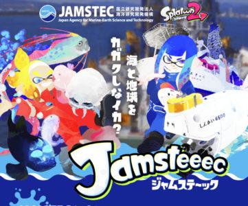 スプラトゥーン2:JAMSTEC(海洋研究開発機構)とコラボ、『Jamsteeec(ジャムステ~ック) 海と地球をカガクしなイカ?』を実施