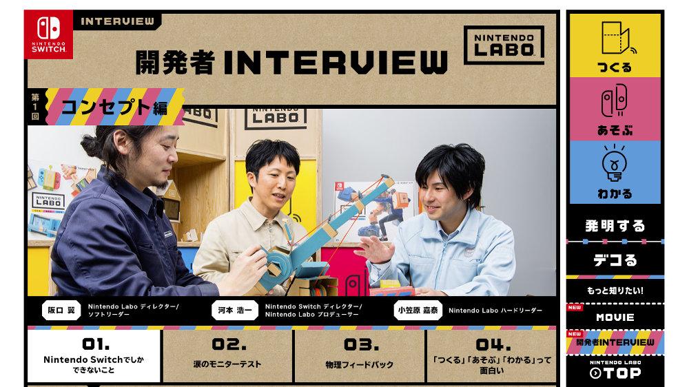 『Nintendo Labo』のディレクターは『スプラトゥーン』の阪口翼氏、製品開発のきっかけや苦労が語られた開発インタビュー「コンセプト編」