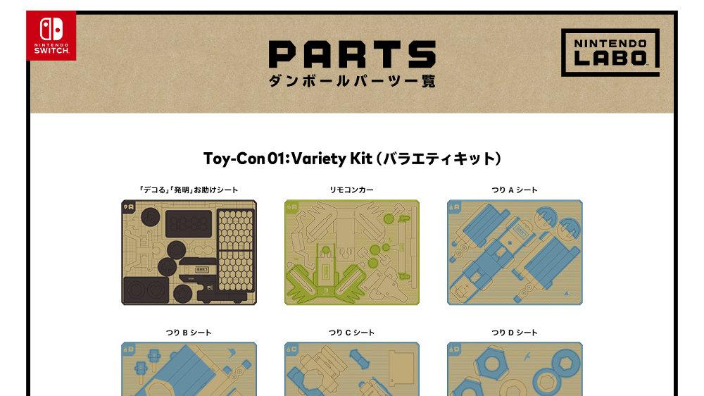 【Nintendo Labo】『バラエティキット』『ロボットキット』の全ダンボールパーツがPDFで無料公開