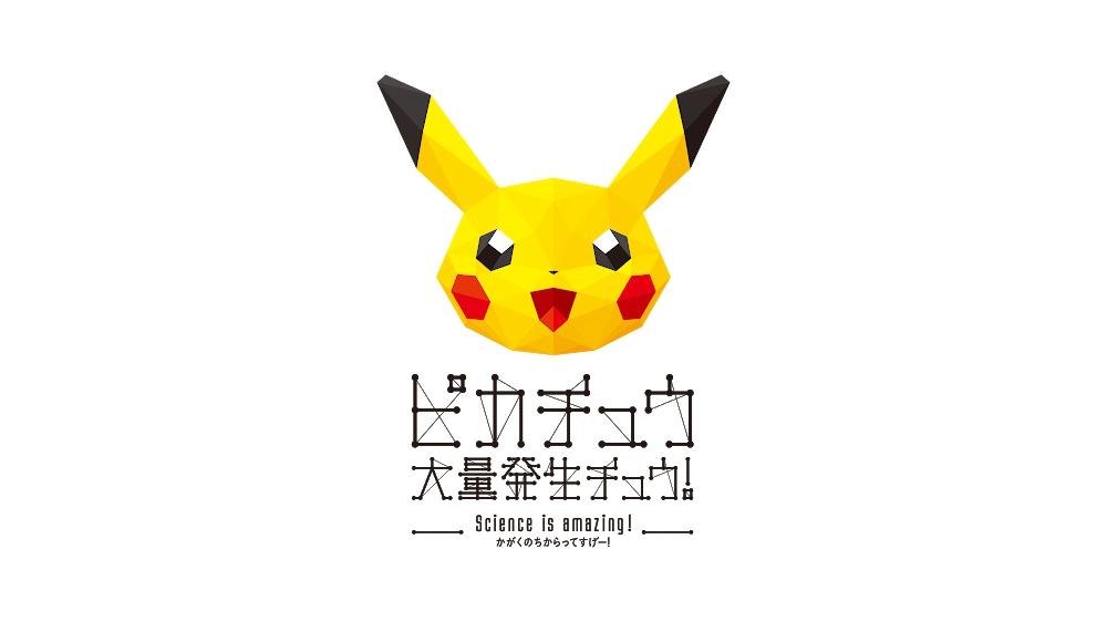 今年のピカチュウは夜にも登場、横浜の夏イベント「ピカチュウ大量発生チュウ!」 『ポケGO』関連イベントは無し