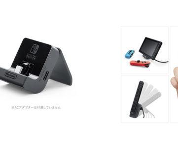 任天堂純正『Nintendo Switch充電スタンド(フリーストップ式)』、自分の見やすい角度で「テーブルモード」を楽しめる