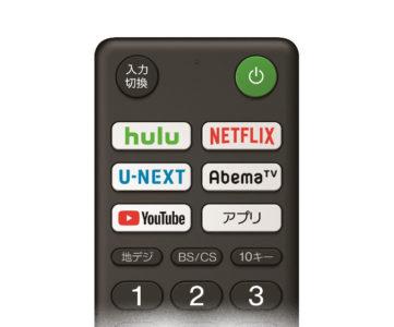 ワンプッシュでらくらくアプリ起動、ソニー「BRAVIA」シリーズのリモコンに Hulu ボタンが搭載