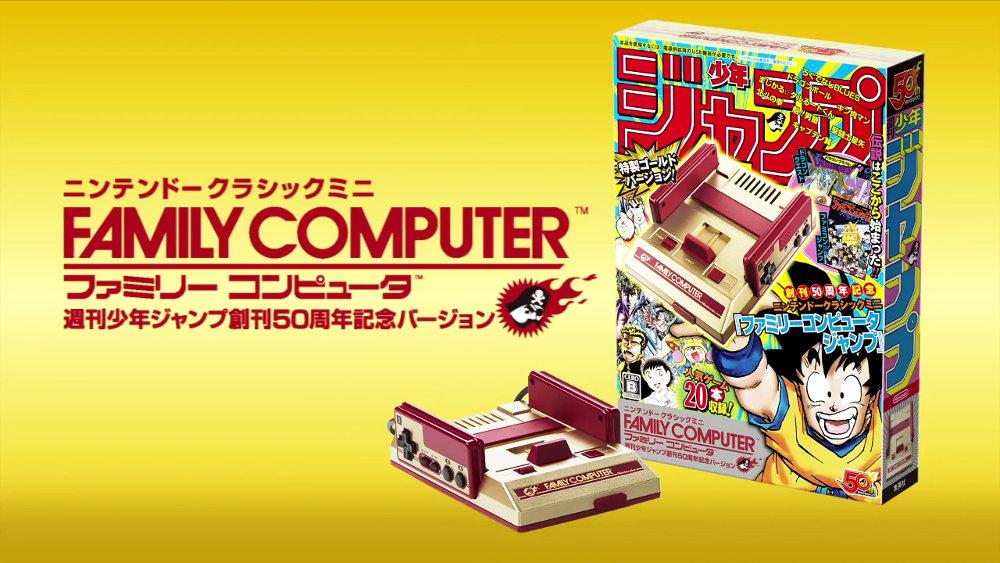任天堂、ミニファミコンに「週刊少年ジャンプ創刊50周年記念版」 『ドラゴンボール』や『キャプテン翼』『ファミコンジャンプ』など20作を収録し7月に発売
