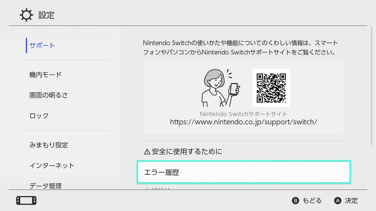 【Nintendo Switch】これまでに発生したエラーの履歴を確認する方法