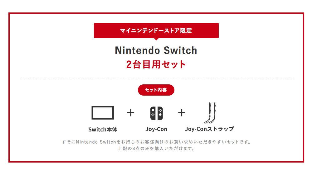 【Nintendo Switch】「2台目用セット」とは、最小限の構成になった自分用スイッチ本体セット