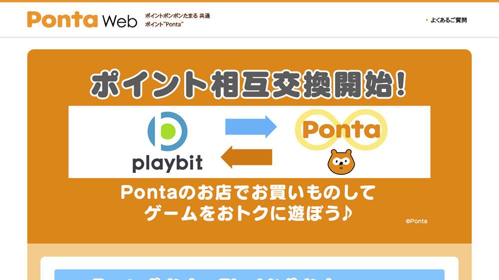 Ponta × Playbit:ポイントの相互交換が開始。買い物で貯めたポイントでゲームをお得に遊ぶ、あるいはその逆も可能