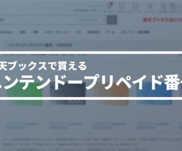 【ニンテンドープリペイド番号】楽天ブックスで購入可能、ポイントが貯まる・使える