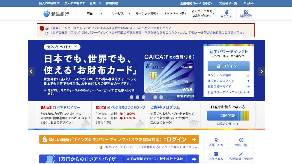 新生銀行のATM利用が一部有料化、ステージによって手数料108円
