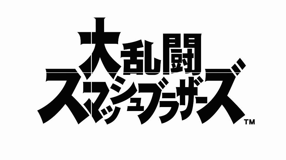 国内試遊は6月17日から解禁、Nintendo Switch の『スマブラ』最新作を発売前に体験できるイベントが続々開催
