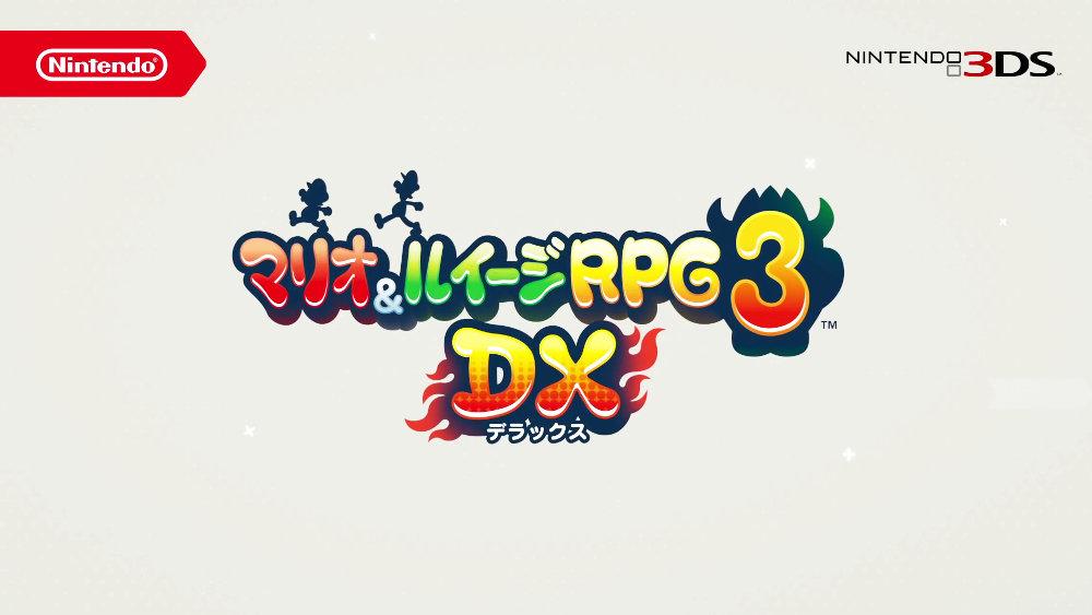 3DS『マリオ&ルイージRPG3 DX』が早くも豪州レーティングを通過、2019年発売予定の『マリルイ3』リメイク