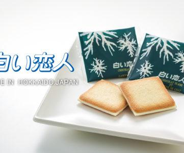 GINZA SIX に石屋製菓のポップアップストア、道内限定の「白い恋人」販売、「白い恋人ソフトクリーム」も食べられる