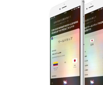 「Hey Siri、ワールドカップの情報を教えて」FIFAワールドカップ ロシア大会の日程や結果、出場選手などを Siri で確認する方法