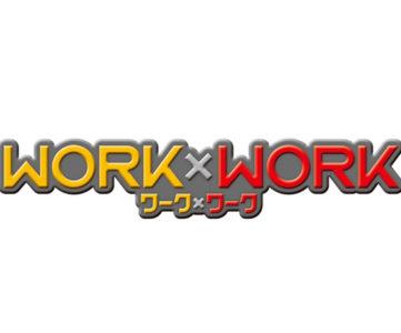 フリューのスイッチ参入第1弾『WORK×WORK』、だめバイトとわがまま王子が繰り広げる冒険RPG