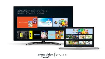 【Amazon Prime Videoチャンネル】どんなサービス?チャンネルリストや申込み・解約方法について