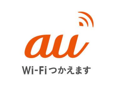 au Wi-Fi SPOT 利用可能エリアが東海道・山陽・九州新幹線車両に順次拡大、2020年3月までに全列車が対応予定