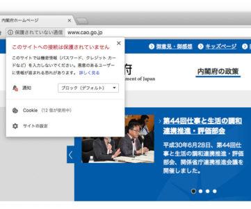 非暗号化(HTTP)ページに「保護されていない通信」警告ラベル表示、Chrome 68がリリース