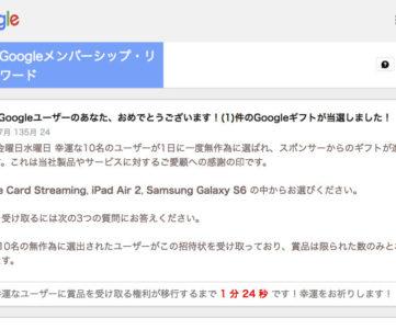 「Googleユーザーのあなた、おめでとうございます!(1)件のGoogleギフトが当選しました!」通知に注意