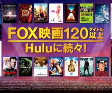『アバター』や『タイタニック』『プラダを着た悪魔』『プレデター』など、20世紀FOXの映画120タイトル以上がHuluで配信